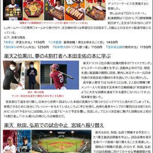4/8【楽天】ニュース