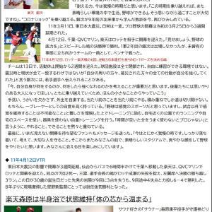 4/14【楽天】ニュース