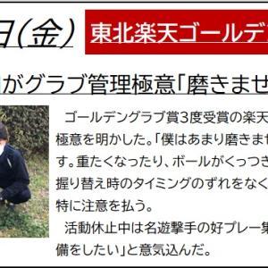 4/17【楽天】ニュース