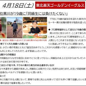 4/18【楽天】ニュース
