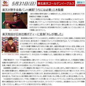 5/31【楽天】ニュース