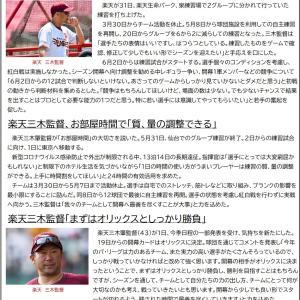 6/1【楽天】ニュース