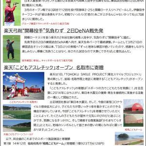 6/2【楽天】ニュース