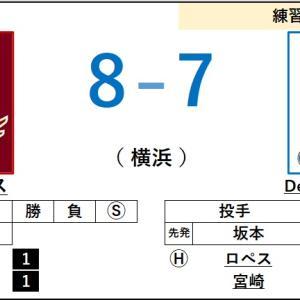 6/4【練習試合】vs DeNA