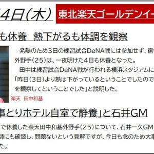 6/4【楽天】ニュース