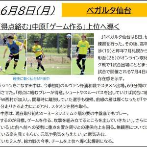 6/8【ベガルタ仙台】ニュース
