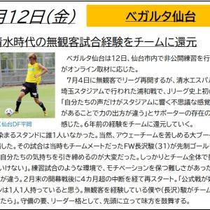6/12【ベガルタ仙台】ニュース