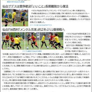 6/16【ベガルタ仙台】ニュース