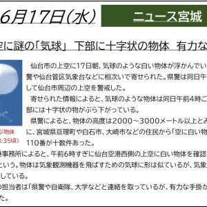 6/17【謎の気球】宮城の空に怪しい物体!?