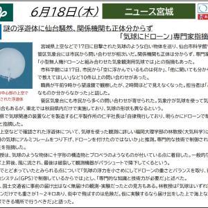 6/18【謎の気球】正体わからず(怖)…