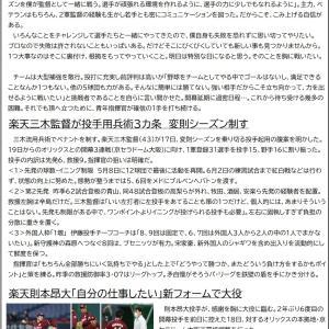 6/18【楽天】ニュース