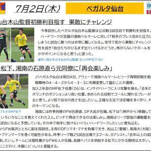 7/2【ベガルタ仙台】ニュース