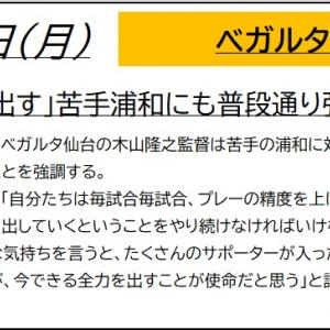 7/6【ベガルタ仙台】ニュース