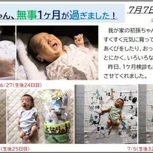 7/7【初孫】1ケ月検診無事終了♪