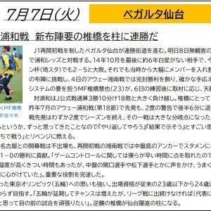 7/7【ベガルタ仙台】ニュース