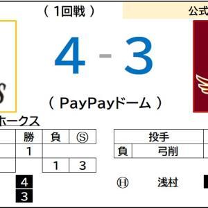7/7【パリーグ公式戦】vs ソフトバンク(1回戦)