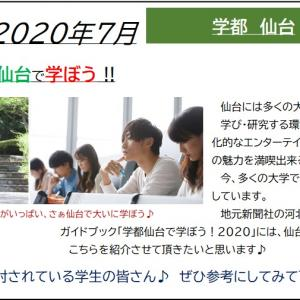 8/4【学都仙台】仙台で学ぼう! ⑭東北生活文化大学