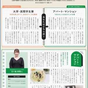 7/29【学都仙台】仙台で学ぼう! ⑧仙台の一人暮らし