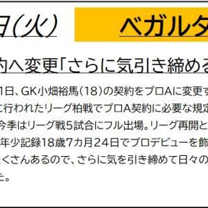 8/11【ベガルタ仙台】ニュース