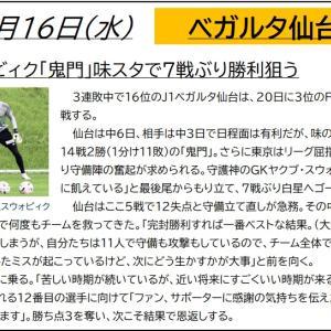 9/16【ベガルタ仙台】ニュース