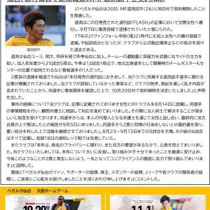 10/20【ベガルタ仙台】ニュース