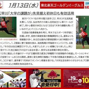 1/13【楽天イーグルス】ニュース 早川、引退後指導者に!?
