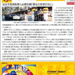 1/21【ベガルタ仙台】ニュース 必勝祈願!