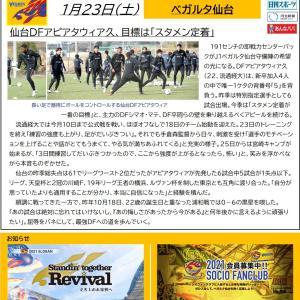 1/23【ベガルタ仙台】ニュース スタメン定着を狙うDFアピアタウィア久選手