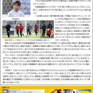 1/25【ベガルタ仙台】ニュース 宮崎キャンプスタート!