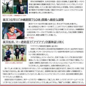 1/25【楽天イーグルス】ニュース 自主トレ公開