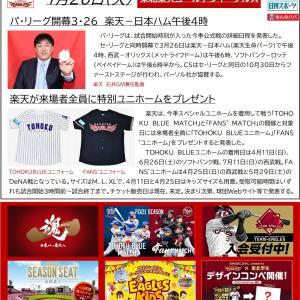 1/26【楽天イーグルス】ニュース 2021開幕日時発表!