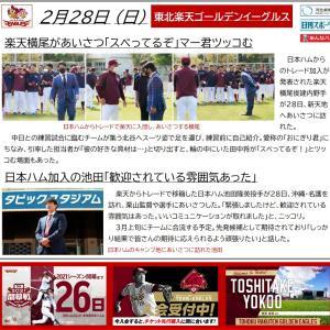 2/28【楽天イーグルス】ニュース トレードの横尾、池田