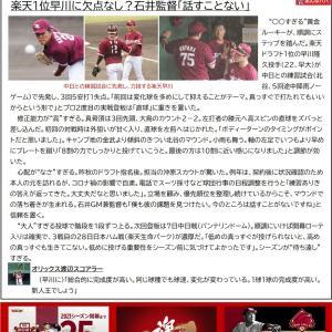 3/1【楽天イーグルス】ニュース 新人王でしょう!