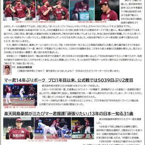 6/23【楽天イーグルス】公式戦 vs 西武(10回戦)
