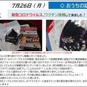 7/26【新型コロナウイルス】ワクチン接種