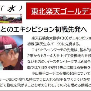 7/28【楽天イーグルス】ニュース 後半戦に向け、石橋良太エキシビジョン先発へ