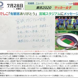 7/28【宮城ニュース】東京2020 なでしこジャパン、有観客に感謝(宮城県利府町)
