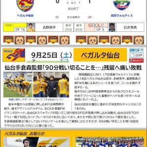 9/25【ベガルタ仙台】第30節 vs 徳島ヴォルティス