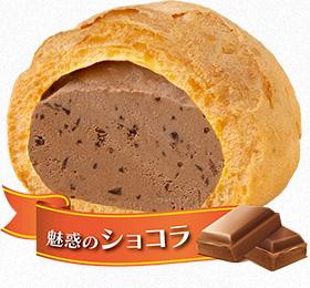 今日はシュークリームの日♡