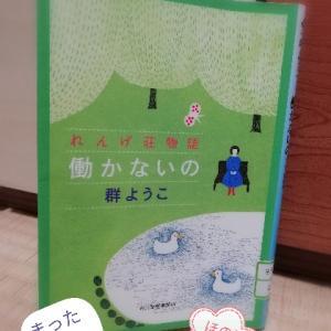 群ようこ著書「働かないの れんげ荘物語」を読みました。