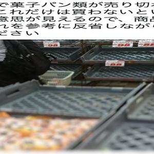 台風の影響でパン類が売り切れる中、とあるパンだけが売れ残る→「確かにこれだけは買わない」と共感の声が続出www