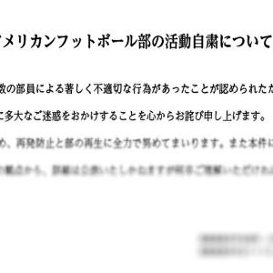 【また慶應】アメフト部が複数部員の不適切な行為により活動自粛を発表した結果→「乱〇パーティーだろ」との声が多数・・・