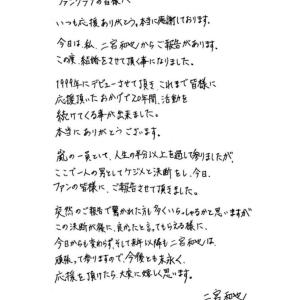 二宮和也の結婚を知ったファンからの様々な声をまとめてみた!喜び・悲しみ・怒りの声が・・・