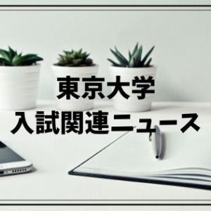 令和2年東京大学志願者数・倍率
