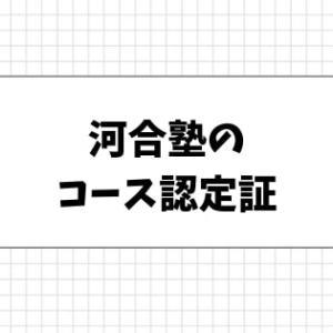 河合塾の高2入塾認定【認定基準は?どんなコースがある?】