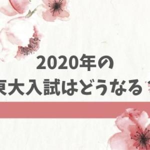 東京大学の2020年大学入学共通テストの活用方法
