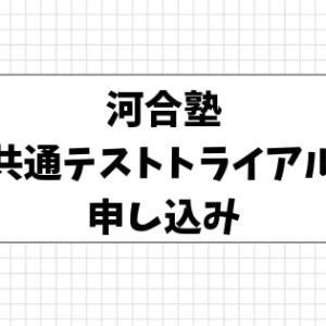 6月9日河合塾大学入学共通テスト トライアルに申し込み完了