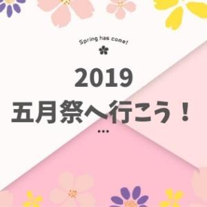2019年五月祭!