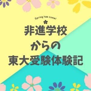 五月祭で販売された「非進学校からの東大受験体験記」地方でも買えます!