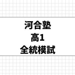 河合塾全統模試の結果【高1・1月】
